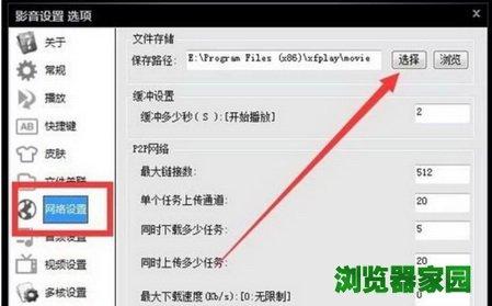 影音先锋下载的视频文件在哪里[多图]图片5
