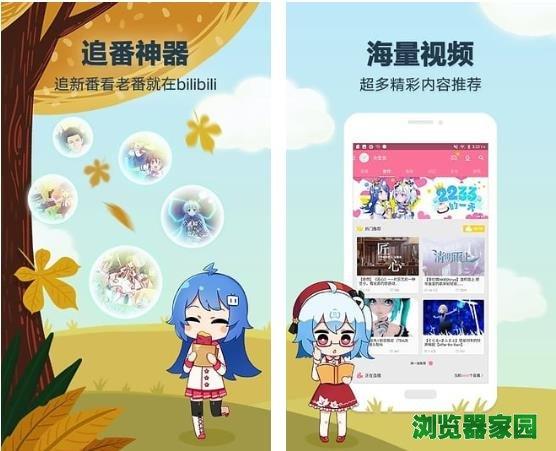 哔哩哔哩官网下载app安装最新版图片1