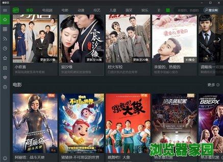 爱奇艺win10uwp版5.3更新 支持了杜比视界[多图]图片2
