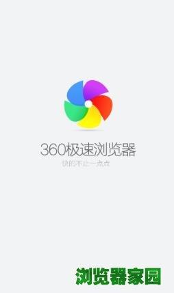 360极速浏览器安卓手机版官方下载[图]图片1