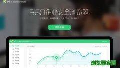360企业安全浏览器发布 可官网下载体验[多图]