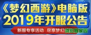 夢幻西游新區開服表2019年10月圖片1