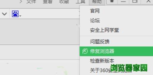 win7/win10系统360浏览器打不开原因及解决方法[多图]图片5
