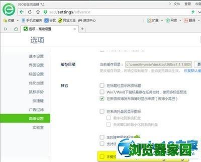 win7/win10系统360浏览器打不开原因及解决方法[多图]图片8