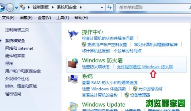 win7/win10系统360浏览器打不开原因及解决方法[多图]图片3