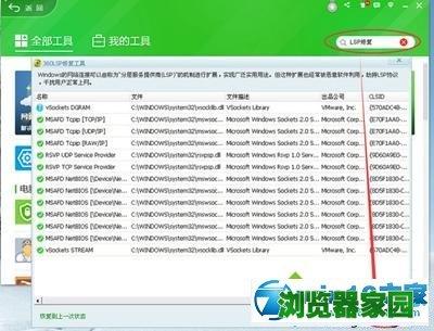 win7/win10系统360浏览器打不开原因及解决方法[多图]图片7