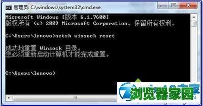 win7/win10系统360浏览器打不开原因及解决方法[多图]图片6