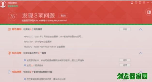 win7/win10系统360浏览器打不开原因及解决方法[多图]图片4