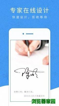 艺术签名设计软件免费下载专业版