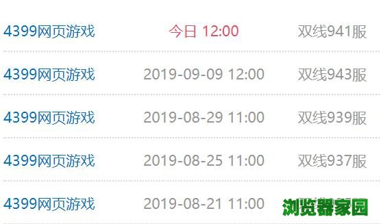 彈彈堂手游2019開服表(最新)[多圖]圖片2