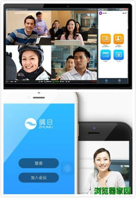 瞩目视频会议软件免费版下载桌面版/手机版图片1