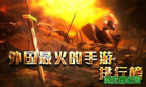 外国最火的游戏是什么 现在外国最火游戏前十[图]图片1