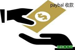 paypal是什么支付 paypal手续费是多少