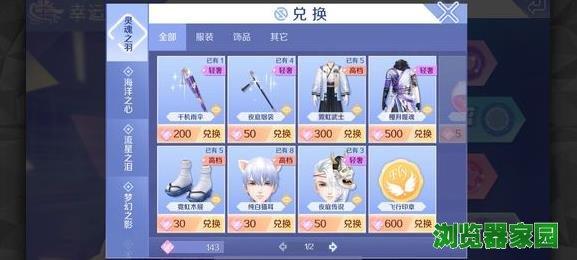 qq炫舞手游版夏夜烟火祭怎么抽衣服[图]图片1