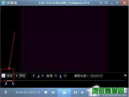qq影音截取视频及压缩视频教程图片6