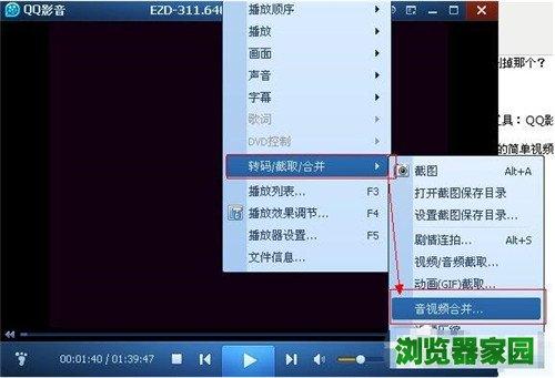 qq影音截取视频及压缩视频教程图片9