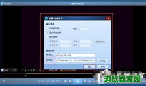 qq影音截取视频及压缩视频教程图片3