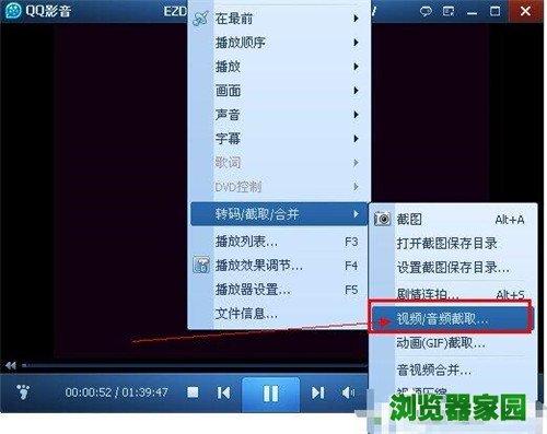 qq影音截取视频及压缩视频教程图片4