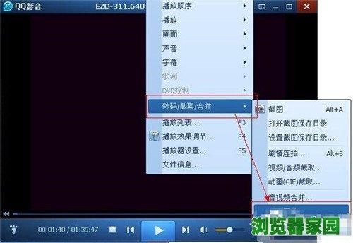 qq影音截取视频及压缩视频教程图片10