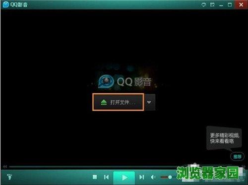 新版qq影音怎么合成两个视频图片1