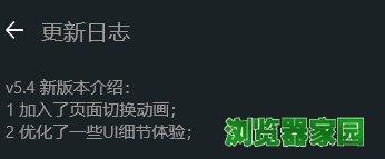 爱奇艺win10 UWP新版V5.4 加入页面切换动画[多图]图片2