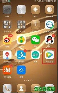 手機(ji)騰訊視頻怎麼登錄別人(ren)的微(wei)信會員賬號[多(duo)圖]