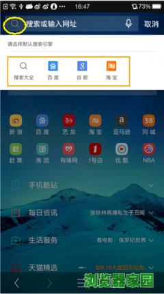 手機uc設置默認搜索引擎是哪個[多圖]