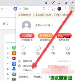 uc瀏覽器截圖整個網頁方法 uc瀏覽器截圖快捷鍵[多圖]