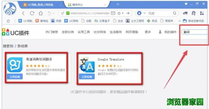 uc浏览器网页翻译不能用打不开怎么办[多图]图片8