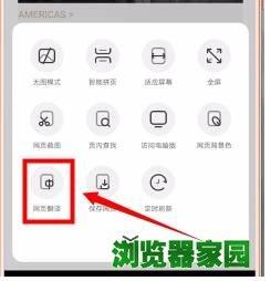uc浏览器网页翻译不能用打不开怎么办[多图]图片4