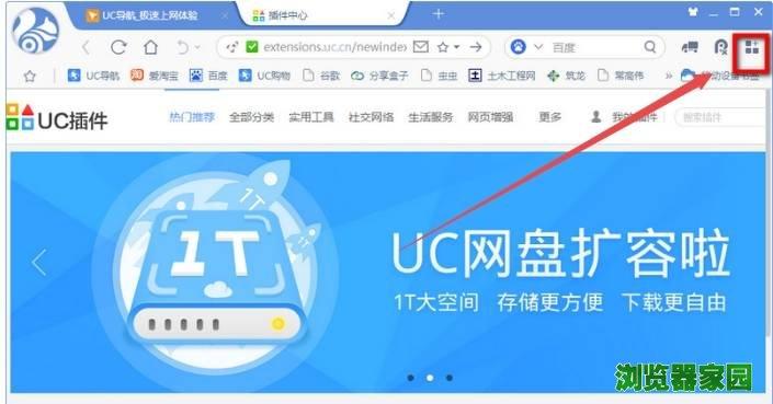 uc浏览器网页翻译不能用打不开怎么办[多图]图片7