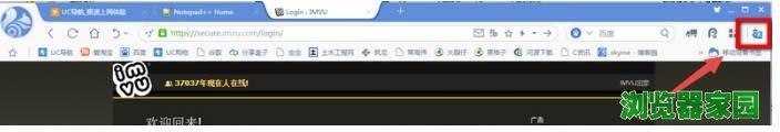 uc浏览器网页翻译不能用打不开怎么办[多图]图片9