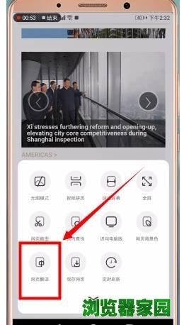 uc浏览器网页翻译不能用打不开怎么办[多图]图片6
