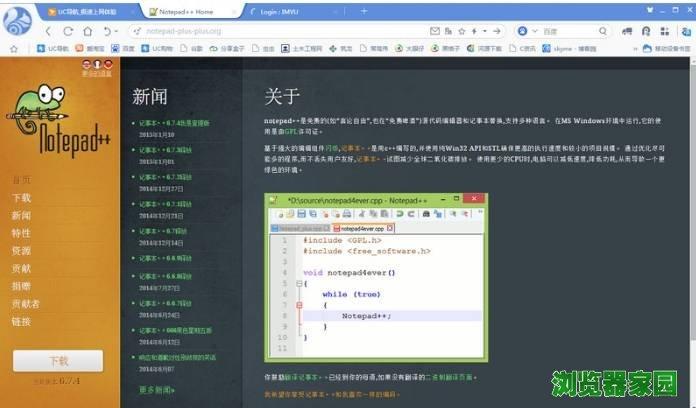 uc浏览器网页翻译不能用打不开怎么办[多图]图片11