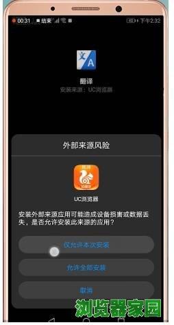 uc浏览器网页翻译不能用打不开怎么办[多图]图片5