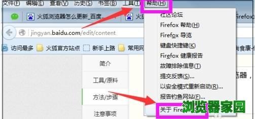 火狐浏览器怎么更新到最新版本[多图]图片2