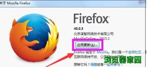 火狐浏览器怎么更新到最新版本[多图]图片12