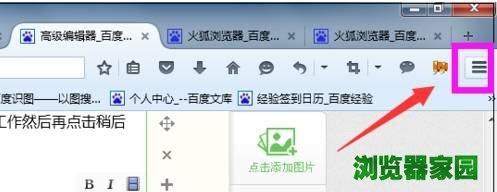 火狐浏览器怎么更新到最新版本[多图]图片9
