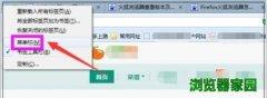 火狐浏览器怎么更新到最新版本[多图]