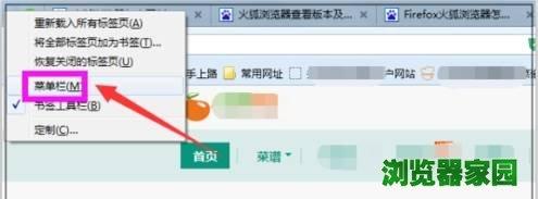 火狐浏览器怎么更新到最新版本[多图]图片1