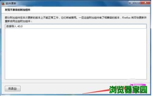 火狐浏览器怎么更新到最新版本[多图]图片5