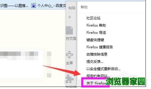 火狐浏览器怎么更新到最新版本[多图]图片11
