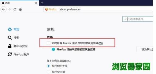 火狐浏览器怎么更新到最新版本[多图]图片14