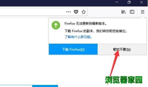 火狐浏览器怎么更新到最新版本[多图]图片19