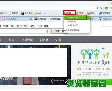 360浏览器批量下载保存图片方法[多图]图片1
