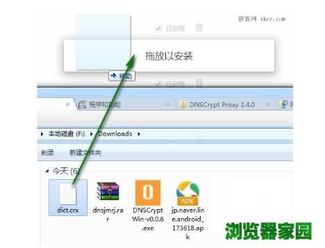 360极速浏览器安装crx插件教程(图示)[多图]图片2