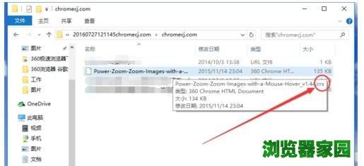 360极速浏览器安装crx插件教程(图示)[多图]图片3