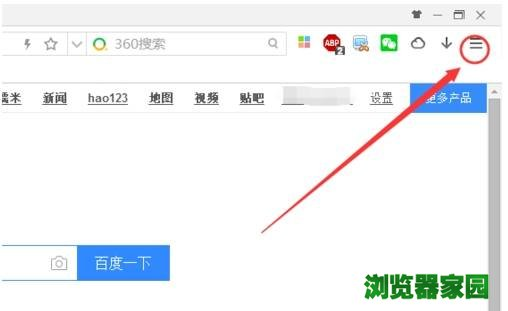 360极速浏览器安装crx插件教程(图示)[多图]图片5