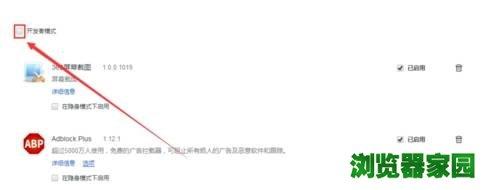 360极速浏览器安装crx插件教程(图示)[多图]图片1
