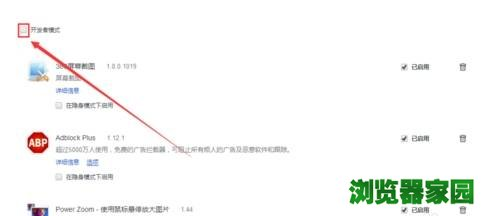 360极速浏览器安装crx插件教程(图示)[多图]图片8